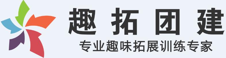 深圳拓展培训_深圳拓展培训公司