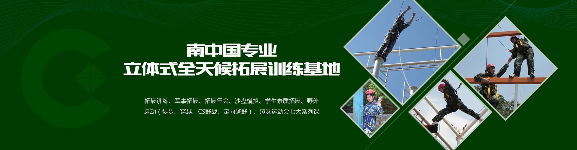 深圳拓展培训公司
